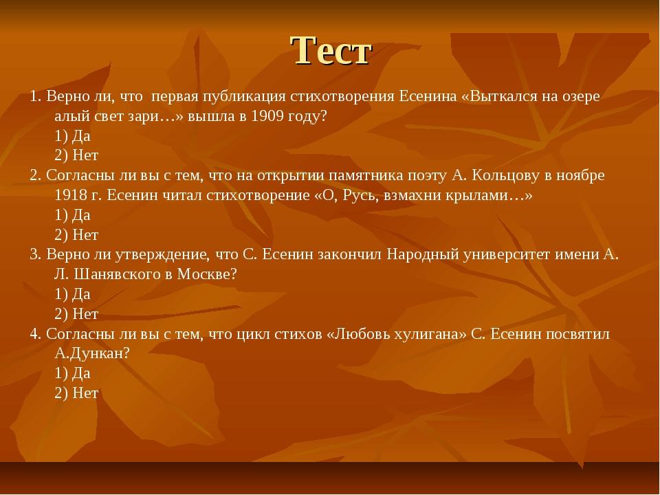 Тест 1. Верно ли, что первая публикация стихотворения Есенина «Выткался на оз...