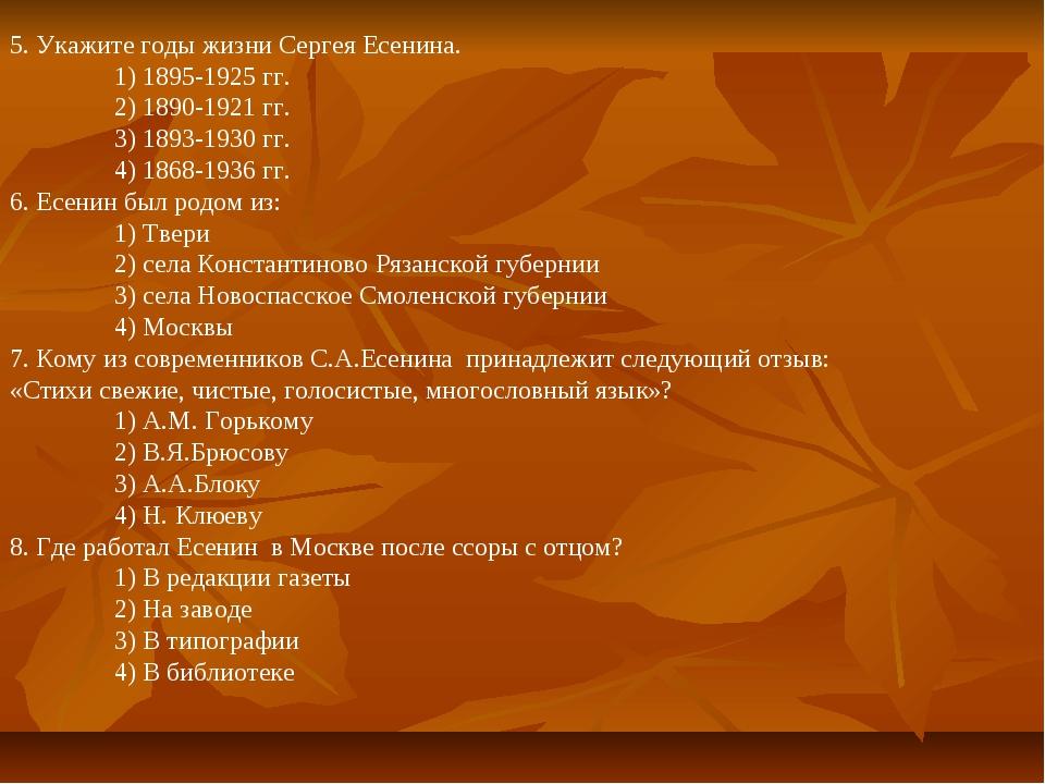 5. Укажите годы жизни Сергея Есенина. 1) 1895-1925 гг. 2) 1890-1921 гг. 3)...