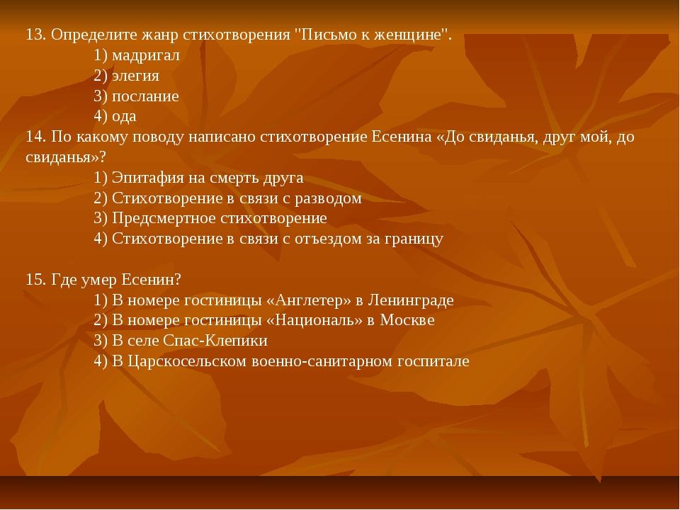 """13. Определите жанр стихотворения """"Письмо к женщине"""". 1) мадригал 2) элегия..."""