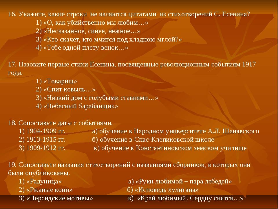 16. Укажите, какие строки не являются цитатами из стихотворений С. Есенина?...