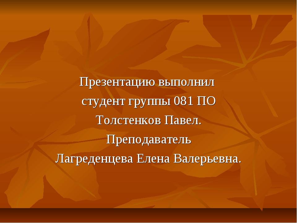 Презентацию выполнил студент группы 081 ПО Толстенков Павел. Преподаватель Л...