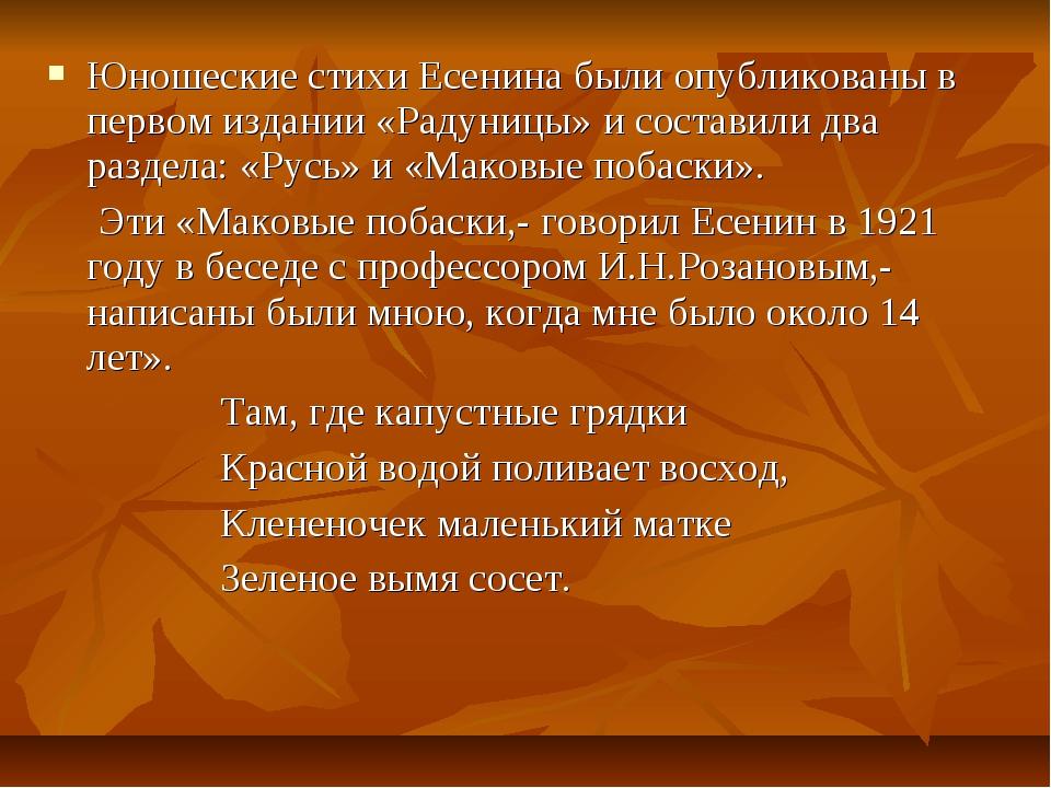 Юношеские стихи Есенина были опубликованы в первом издании «Радуницы» и соста...