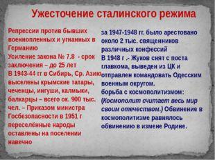 Ужесточение сталинского режима Репрессии против бывших военнопленных и угнанн