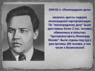 1949-52 гг «Ленинградское дело» начались аресты лидеров ленинградской парторг