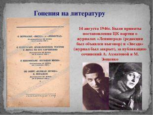Гонения на литературу 14 августа 1946г. Были приняты постановления ЦК партии