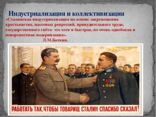 Индустриализация и коллективизация «Сталинская индустриализация на основе зак