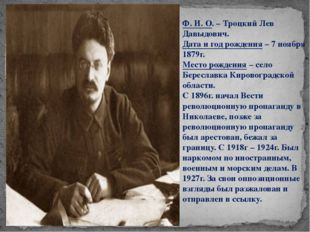 Ф. И. О. – Троцкий Лев Давыдович. Дата и год рождения – 7 ноября 1879г. Место