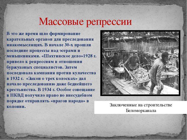 Массовые репрессии В это же время шло формирование карательных органов для п...