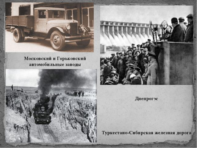 Московский и Горьковский автомобильные заводы Днепрогэс Туркестано-Сибирская...