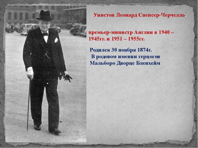 Уинстон Леонард Спенсер-Черчелль. Родился 30 ноября 1874г. В родовом имении г...