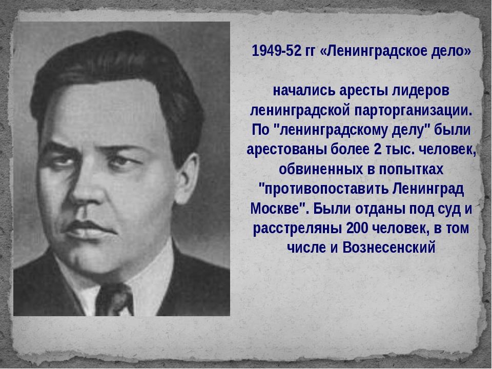 1949-52 гг «Ленинградское дело» начались аресты лидеров ленинградской парторг...