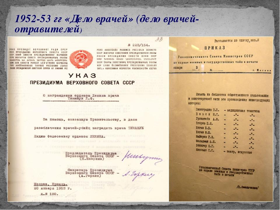 1952-53 гг «Дело врачей» (дело врачей-отравителей)