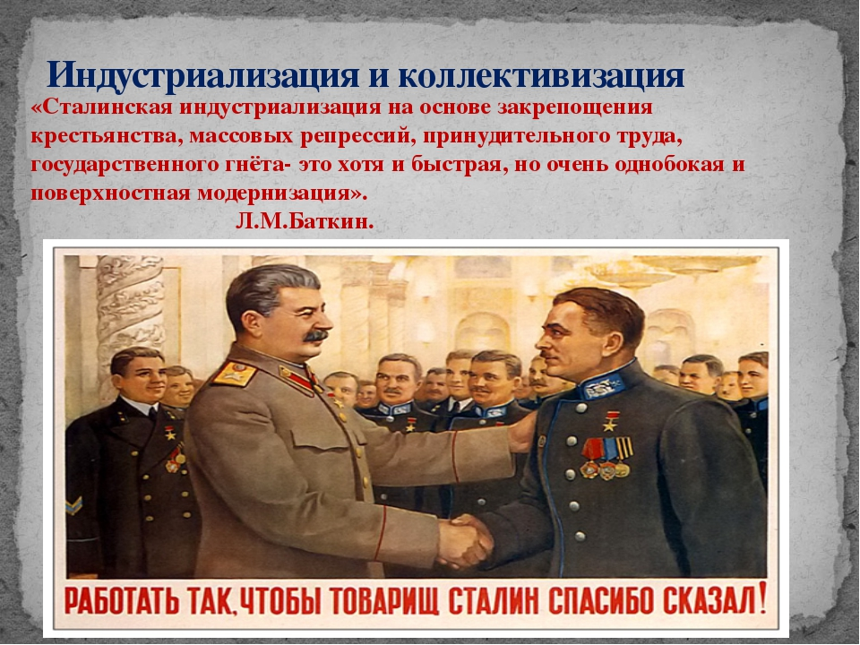 Индустриализация и коллективизация «Сталинская индустриализация на основе зак...