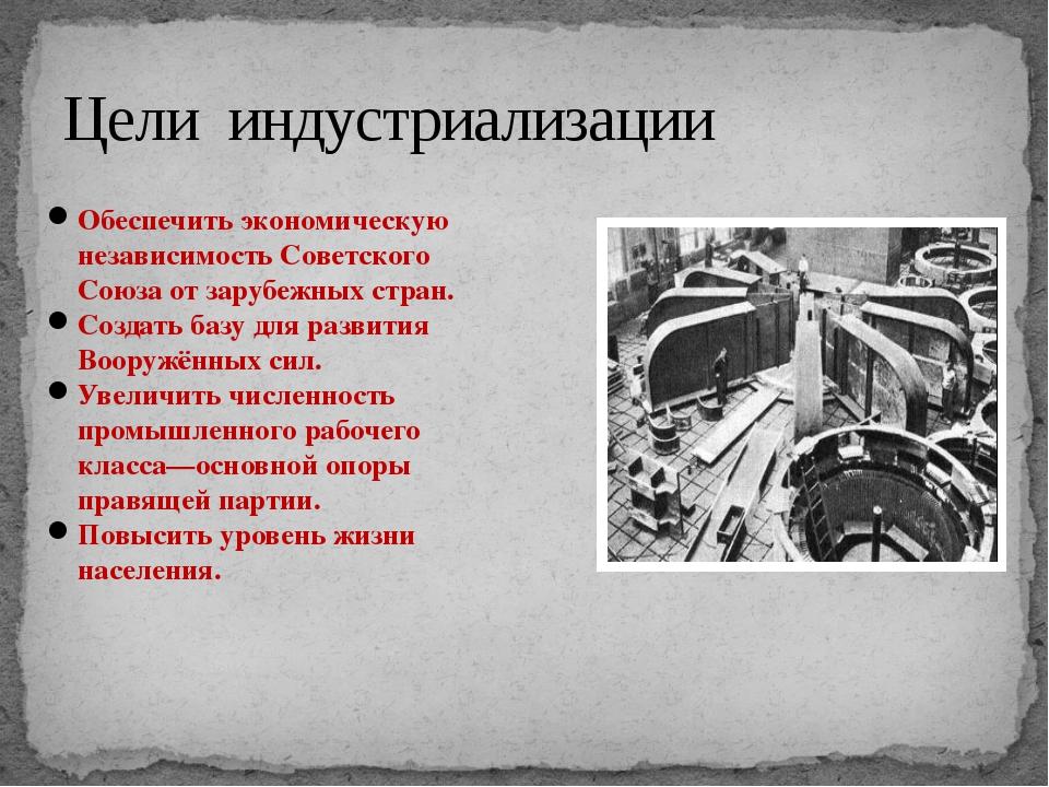 Цели индустриализации Обеспечить экономическую независимость Советского Союза...