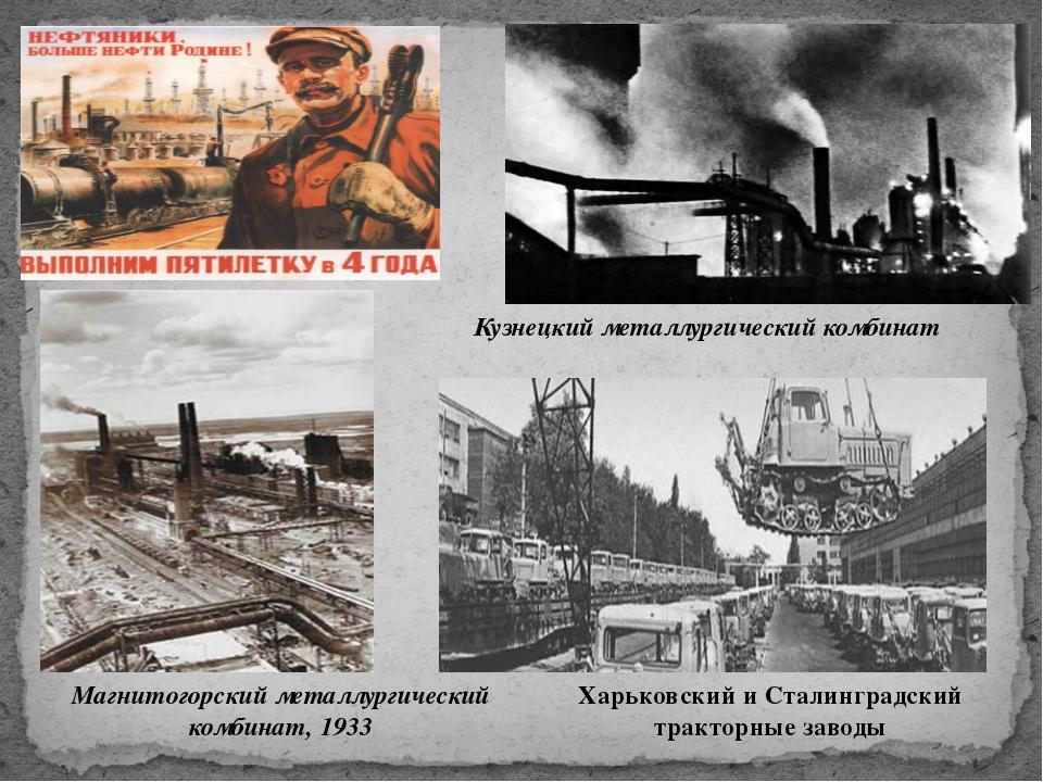 Магнитогорский металлургический комбинат, 1933 Кузнецкий металлургический ком...
