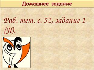 Раб. тет. с. 52, задание 1 (П).