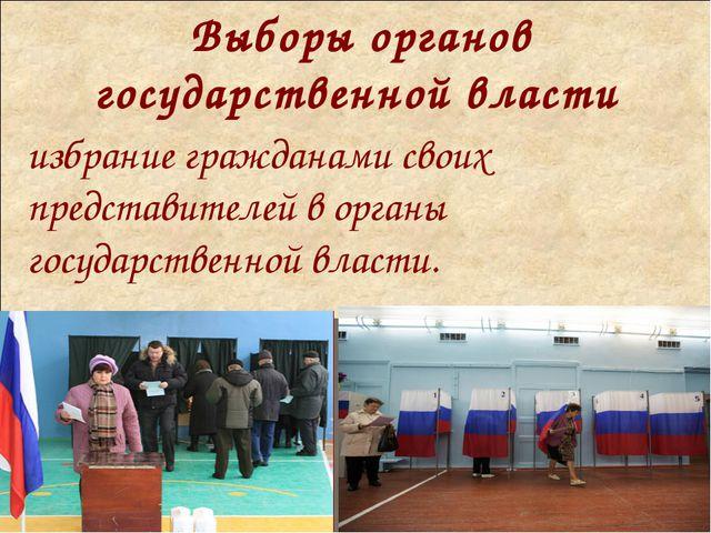 Выборы органов государственной власти избрание гражданами своих представителе...