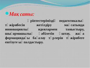 Мақсаты: Әріптестеріміздің педагогикалық тәжірибесін жетілдіру мақсатында ин