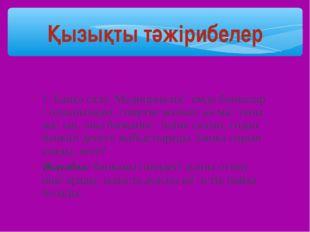 Қызықты тәжірибелер 1. Банка салу. Медициналық емде банкалар қолданылады; спи