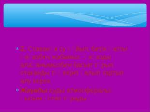 2. Стаканға су құйып, бетін қатты қағазбен жабамыз. Қағазды алақанымызбен бас