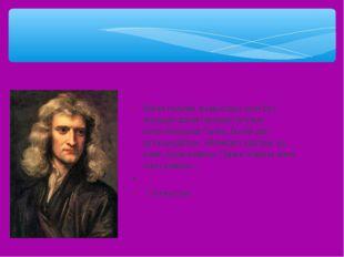 Өзінің ғылыми жұмыстары үшін бұл ағылшын физигі рыцарь титулын алған.Философ