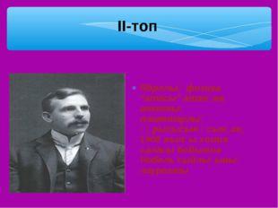 """Ядролық физика """"атасы"""" атанған, атомның планетарлық құрылысын ұсынған, 1908 ж"""