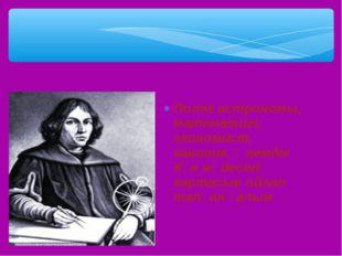 Поляк астрономы, математигі, экономист, каноник. Әлемдік Күн жүйесінің картас