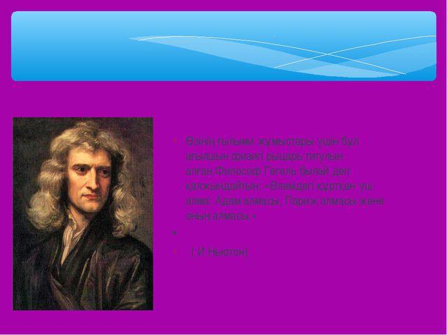 Өзінің ғылыми жұмыстары үшін бұл ағылшын физигі рыцарь титулын алған.Философ...