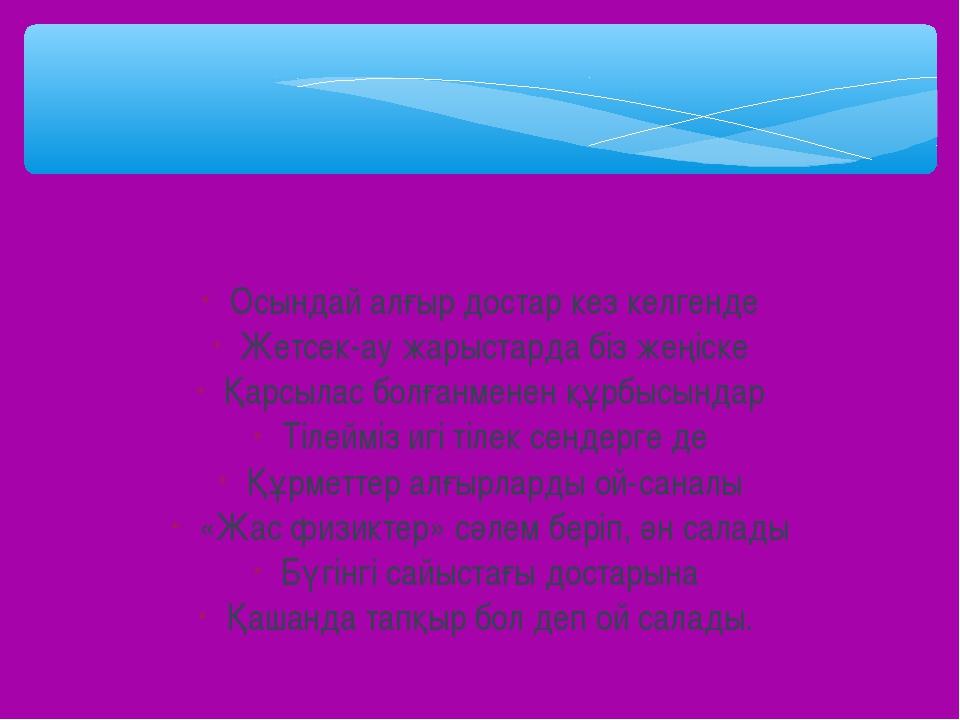 Осындай алғыр достар кез келгенде Жетсек-ау жарыстарда біз жеңіске Қарсылас б...