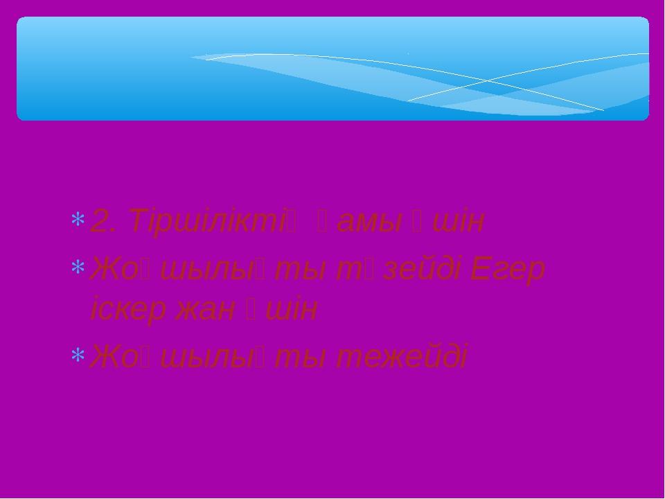 2. Тіршіліктің қамы үшін Жоқшылықты түзейді Егер іскер жан үшін Жоқшылықты те...