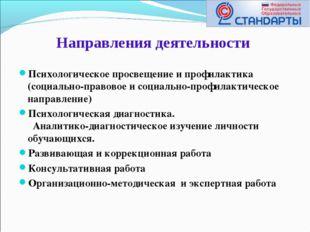 Направления деятельности Психологическое просвещение и профилактика (социальн