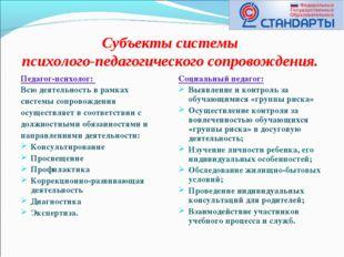 Субъекты системы психолого-педагогического сопровождения. Педагог-психолог: В