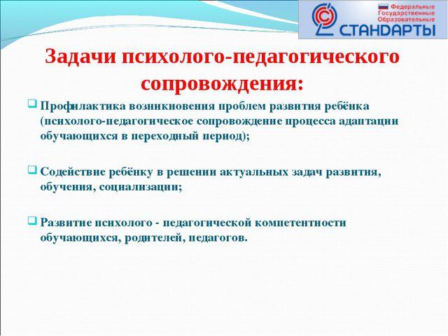 Задачи психолого-педагогического сопровождения: Профилактика возникновения пр...