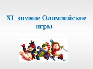 XI зимние Олимпийские игры