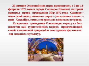 XI зимние Олимпийские игры проводились с 3 по 13 февраля 1972 года в городе