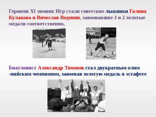 Героями XI зимних Игр стали советские лыжники Галина Кулакова и Вячеслав Веде
