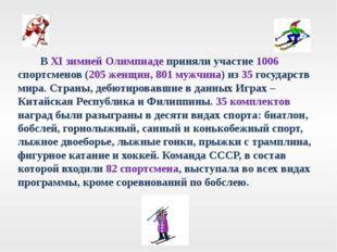 В XI зимней Олимпиаде приняли участие 1006 спортсменов (205 женщин, 801 мужч