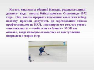 Кстати, хоккеисты сборной Канады, родоначальники данного вида спорта, бойкот