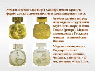 Медали победителей Игр в Саппоро имеют круглую форму, слегка асимметричную в