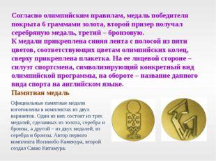 Согласно олимпийским правилам, медаль победителя покрыта 6 граммами золота, в