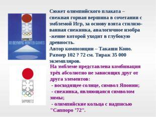 Сюжет олимпийского плаката – снежная горная вершина в сочетании с эмблемой Иг