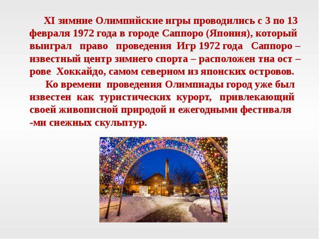 XI зимние Олимпийские игры проводились с 3 по 13 февраля 1972 года в городе...