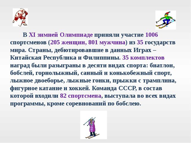 В XI зимней Олимпиаде приняли участие 1006 спортсменов (205 женщин, 801 мужч...