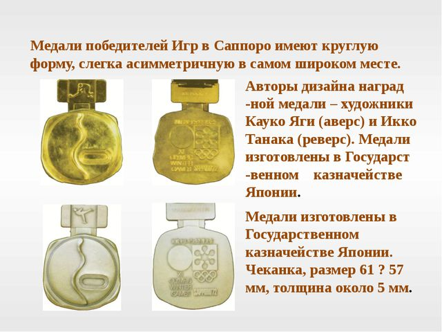 Медали победителей Игр в Саппоро имеют круглую форму, слегка асимметричную в...