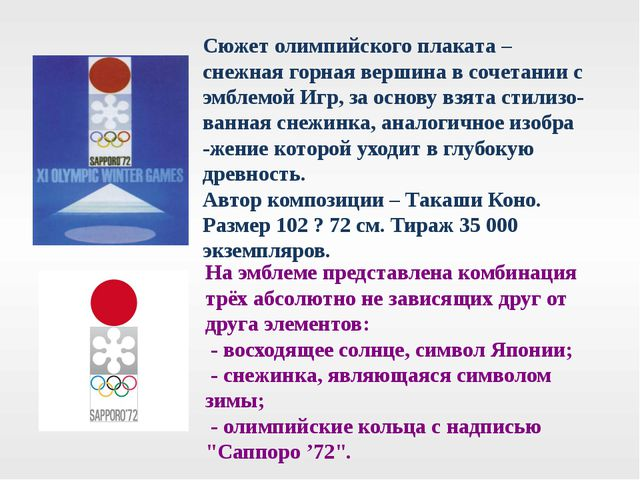 Сюжет олимпийского плаката – снежная горная вершина в сочетании с эмблемой Иг...