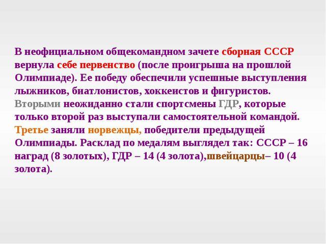 В неофициальном общекомандном зачете сборная СССР вернула себе первенство (по...