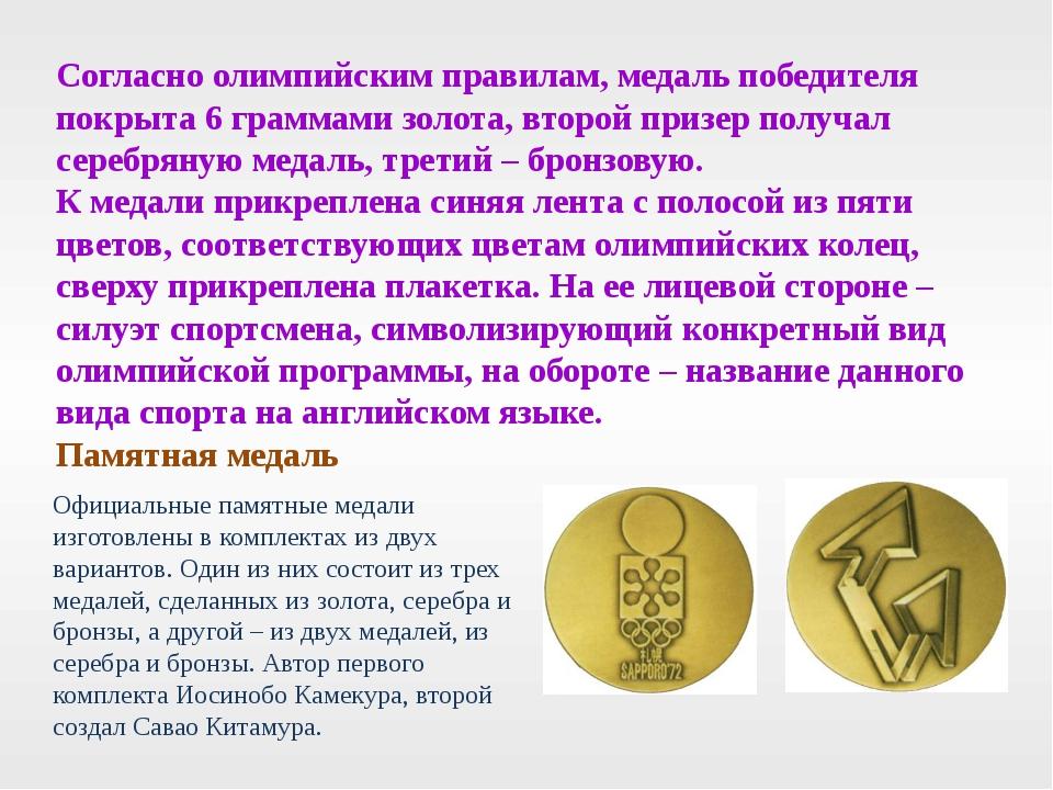 Согласно олимпийским правилам, медаль победителя покрыта 6 граммами золота, в...