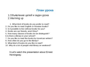 План урока 1. What kind of books do you prefer to read? 2. Do you like to rea