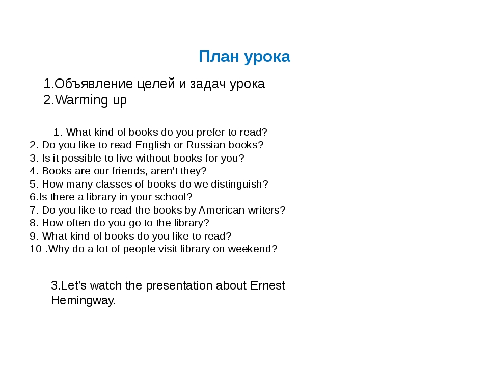 План урока 1. What kind of books do you prefer to read? 2. Do you like to rea...