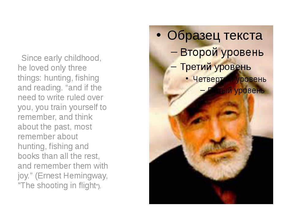 Since early childhood, he loved only three things: hunting, fishing and read...